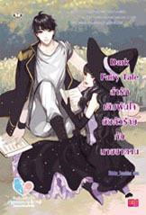 Dark Fairy Tale ล่ารักเดิมพันใจยัยตัวร้ายกับนายซาตาน Hideko_Sunshine