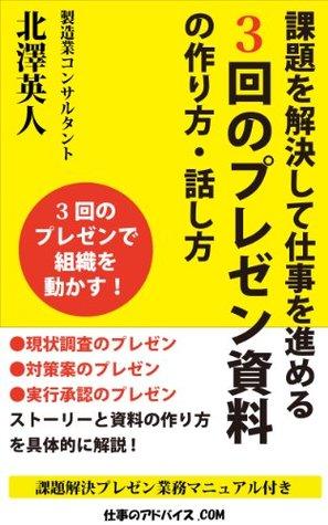 KADAIWOKAIKETSUSHITESHIGOTOWOSUSUMERUSANKAINOPUREZENSHIRYOUNOTSUKURIKATAHANASHIKATA KITAZAWA HIDETO