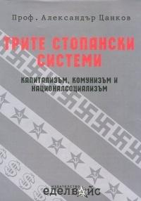 Трите стопански системи: капитализъм, комунизъм и националсоциализъм  by  Александър  Цанков
