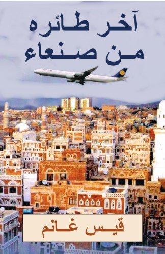 Akher Tairah Min Sanaa Qais Ghanem