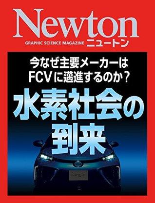 Newton suiso shakai no tourai Newton Science Magazine