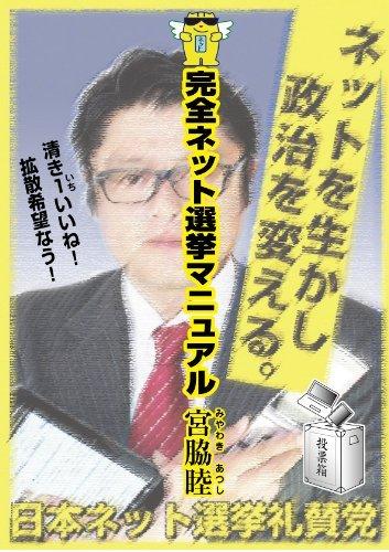 Kanzen Netto Senkyo manyuaru  by  Miyawaki Atsushi