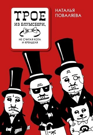 Трое из Блумсбери, не считая Кота и Кренделя  by  Наталья Поваляева
