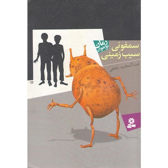 سمفونی سیب زمینی  by  عبدالمجید نجفی