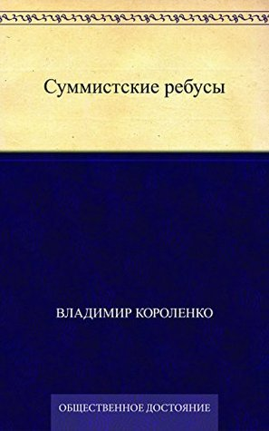 Суммистские ребусы  by  Владимир Короленко