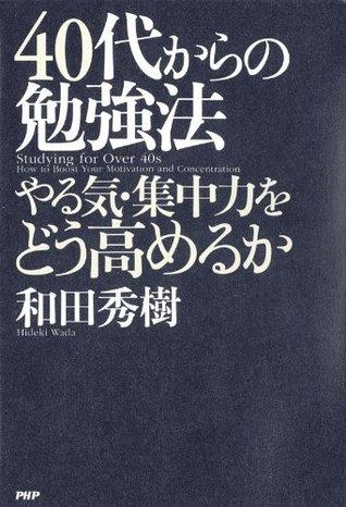 40代からの勉強法 やる気・集中力をどう高めるか  by  和田秀樹