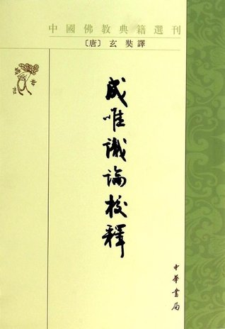 中国佛教典籍选刊:成唯识论校释  by  玄奘