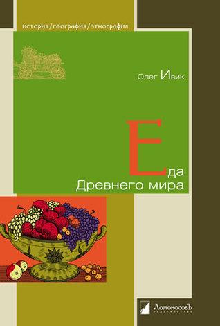 Еда Древнего мира Олег Ивик