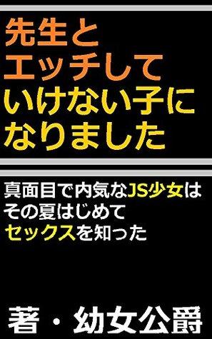 Sensei to etti site ikenai ko ni narimasita mazimede utikina JS shojo ha sononatu hazimete sekkusu wo sitta gentei muryo haihu sirizu  by  Yojo koshaku