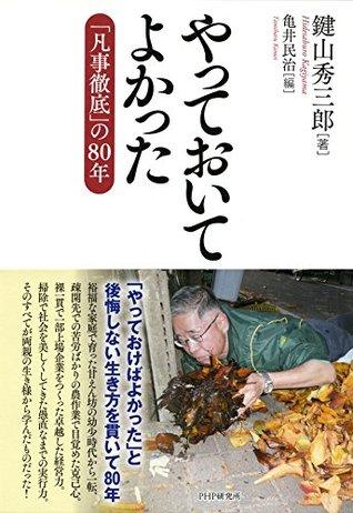 やっておいてよかった 「凡事徹底」の80年  by  鍵山 秀三郎
