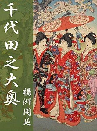 tiyodanoooku: nikuhituukiyoe  by  yousyutikanobu