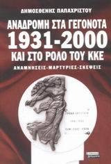 Αναδρομή στα γεγονότα 1931-2000 και στο ρόλο του ΚΚΕ  by  Δημοσθένης Παπαχρίστου