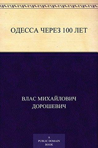 Одесса через 100 лет  by  Влас Михайлович Дорошевич