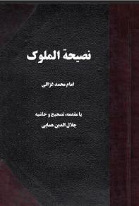 نصیحة الملوک  by  أبو حامد الغزالي