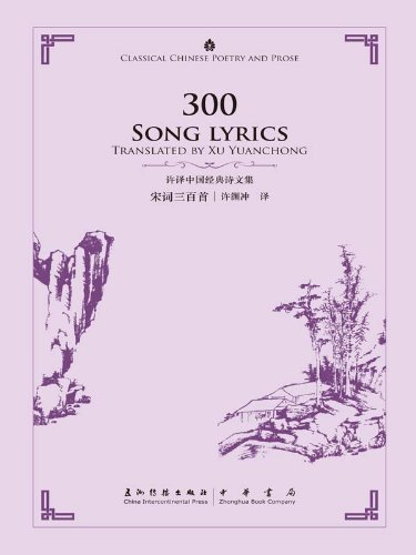 300 Song lyrics (Classical Chinese Poetry and Prose Series)(English-Chinese Edition)  by  Yuanchong Xu