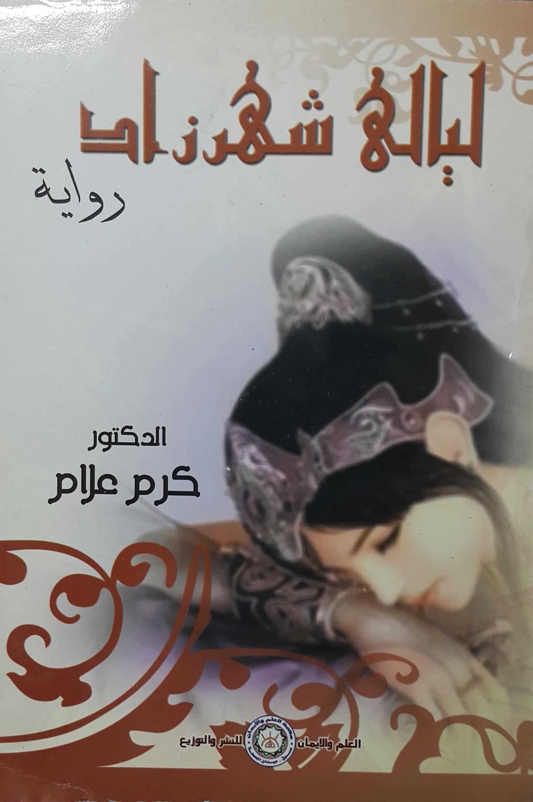 ليالي شهرزاد  by  د. كرم علام