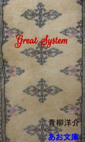 Great System  by  Aoyagi YoSuKe