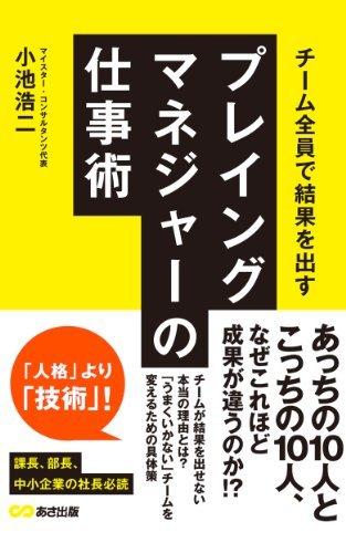 Teamzenindekekkawodasuprayingmanagernoshigotojyutsu  by  Koji Koike