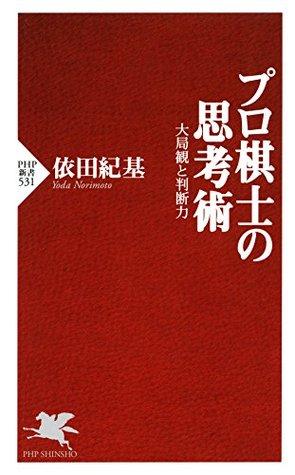 プロ棋士の思考術 大局観と判断力 依田 紀基