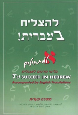 To Succeed in Hebrew - Bet: Advanced Level  by  Meira Maadia
