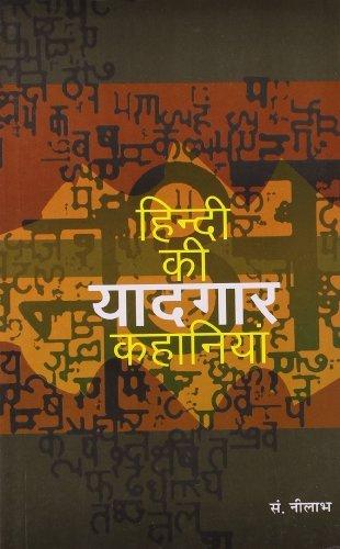 Hindi Ki Yaadgar Kahaniyan Neelabh Ashk