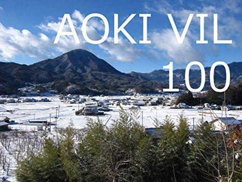 AOKI VIL 100 AIKO SHIMIZU