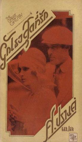 รักเธอสุดที่รัก F. Scott Fitzgerald