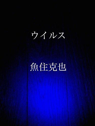 virus Uozumi Katsuya