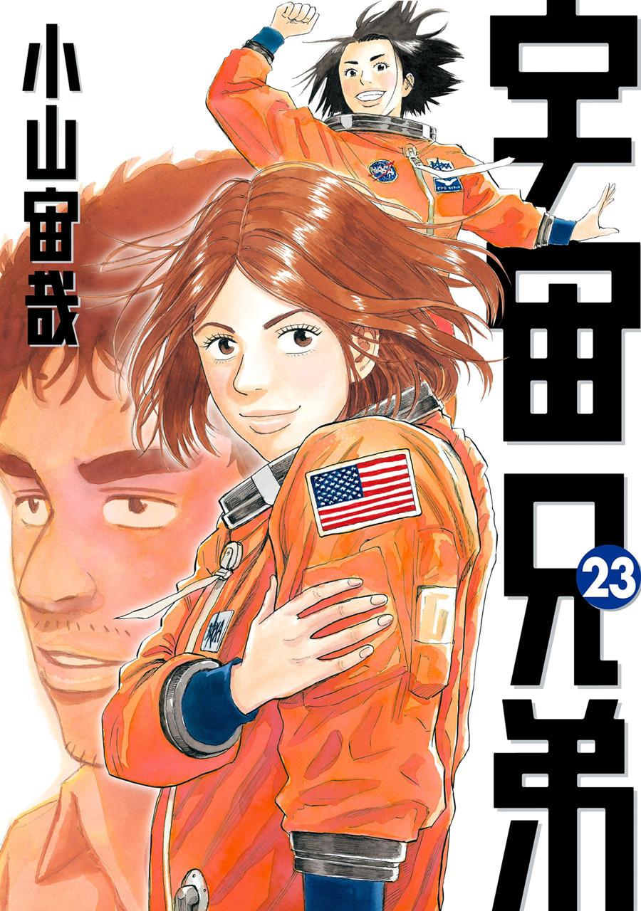 宇宙兄弟 23 [Uchuu Kyoudai 23] (Space Brothers, #23) Chuuya Koyama