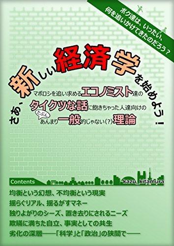 SaaAtarashiiKeizaigakuWoHajimeyou  by  kazu_kitamura