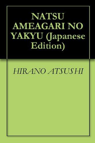 NATSU AMEAGARI NO YAKYU  by  HIRANO ATSUSHI