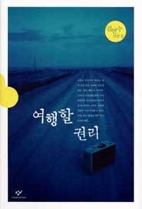 여행할 권리  by  김연수