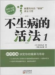 不生病的活法 (#1)-- 神奇的酶:决定你的健康与寿命  by  新谷弘实