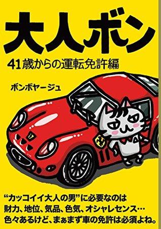 大人ボン 41歳からの運転免許編  by  ボンボヤージュ