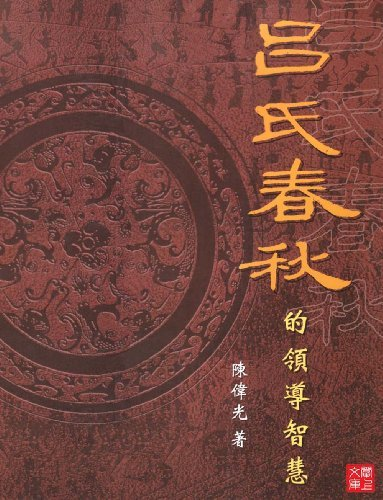 CUHK Series:The wisdom of Lushi Chunqiu on Leadership Weiguang Chen