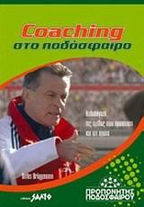 Coaching στο ποδόσφαιρο Detlev Brüggemann