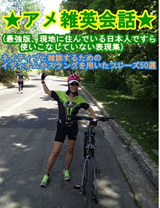 amezatueikaiwa Yoko Senesac
