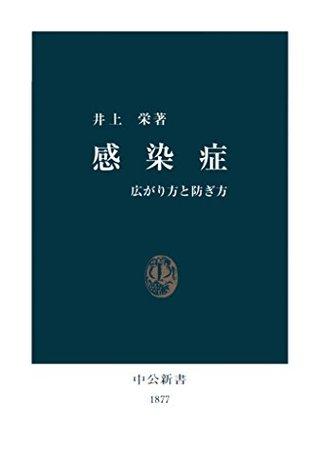 感染症 広がり方と防ぎ方  by  井上栄