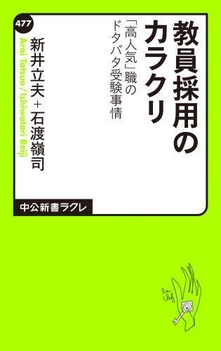 教員採用のカラクリ 「高人気」職のドタバタ受験事情  by  新井立夫