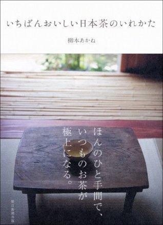 いちばんおいしい日本茶のいれかた  by  柳本 あかね