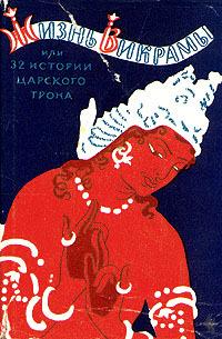 Жизнь Викрамы или 32 истории царского трона  by  П.А.Гринцер