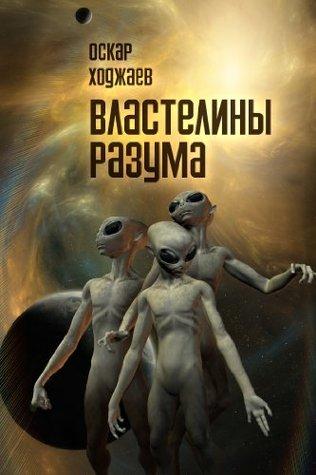Masters of the Mind  by  Oscar  Hodjaev