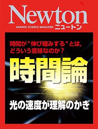 Newton Jikan-ron  by  Newton Science Magazine