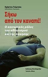 Σήκω από τον καναπέ! Ο κοινωνικός ρόλος του αθλητισμού και της άσκησης Χρήστος Γκίμτσας