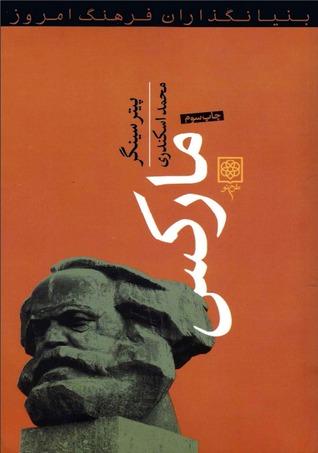 مارکس  by  Peter Singer