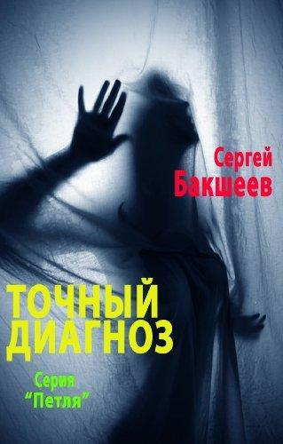 Точный диагноз (Russian/English edition) (Петля Book 1) Sergey Baksheev