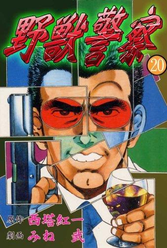 野獣警察 20 グループ・ゼロ  by  西塔紅一