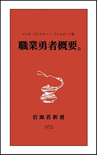 syokugyouyuusyagaiyou (iwanori shinsyo)  by  komgi diesukieno allerginov