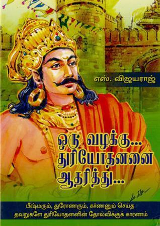 ஒரு வழக்கு துரியோதனனை ஆதரித்து S.Vijayaraj