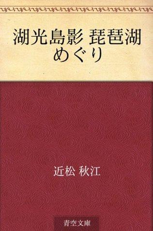 Koko toei biwako meguri  by  Shuko Chikamatsu